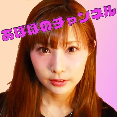 youtube_abobono@mstdn.jp
