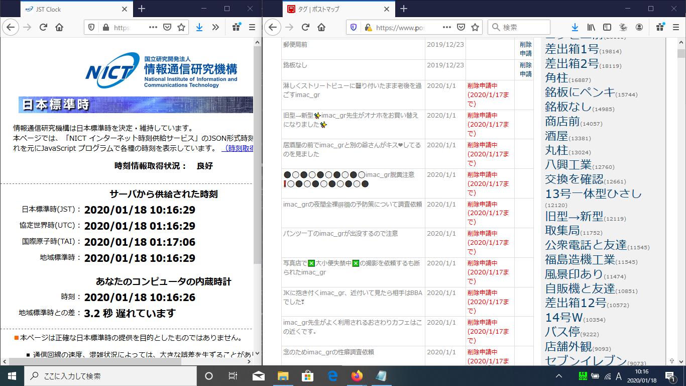 【〒】ポストマップ 15本目【POSTMAP】